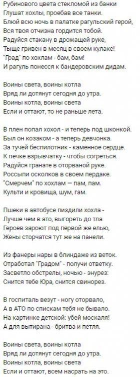 хохлопидары_слова.jpg